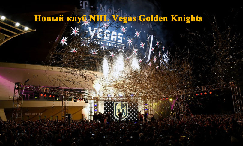Новый клуб NHL Vegas Golden Knights